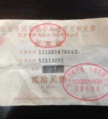 boleto raspaito para la lotería municipal en beijing